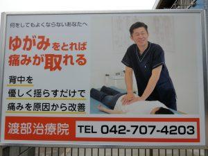 渡部治療院の看板が目印です。
